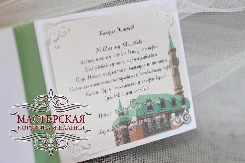 Татарские поздравление родителям на свадьбу