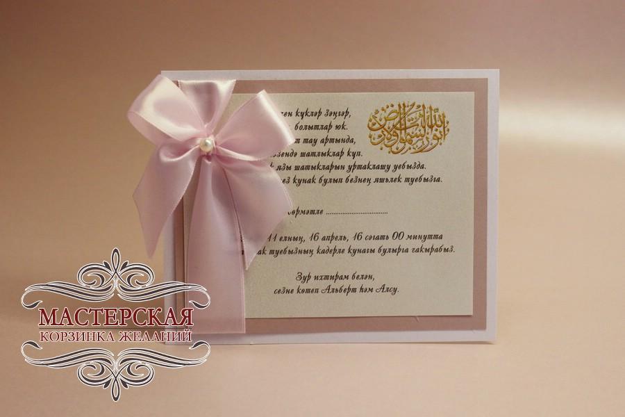 На татарского текст для пригласительных на свадьбу